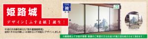 クロダ銀泉堂TOP画02姫路城ふすま紙