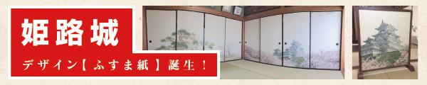 姫路城ふすま画像