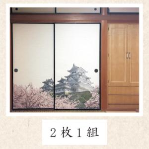 姫路城ふすま紙2枚1組画像