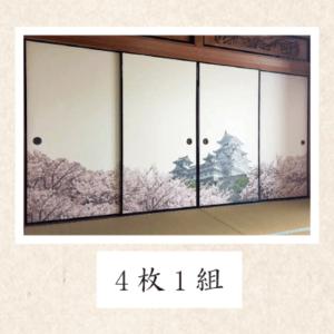姫路城ふすま紙4枚1組画像
